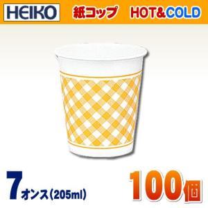 HEIKO紙コップ 7N ギンガム イエロー 7オンス[205ml] ホット&コールド 100個入り|iimono-ya