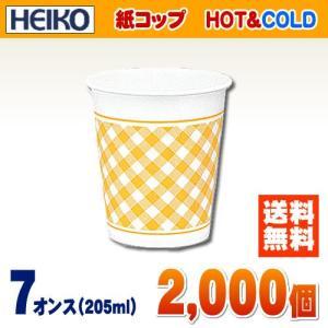 送料無料 HEIKO紙コップ 7N ギンガム イエロー 7オンス[205ml] ホット&コールド 2000個入り|iimono-ya