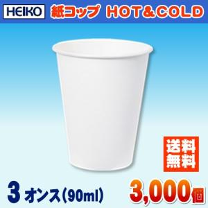 送料無料 HEIKO紙コップ ホワイト エコノミー 3オンス[90ml] ホット&コールド 3000個|iimono-ya