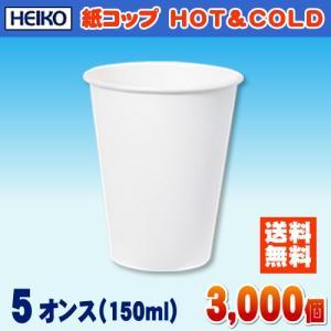 送料無料 HEIKO紙コップ ホワイト エコノミー 5オンス[150ml] ホット&コールド 3000個|iimono-ya