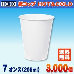 送料無料 HEIKO紙コップ ホワイト エコノミー 7オンス[205ml] ホット&コールド 2000個|iimono-ya