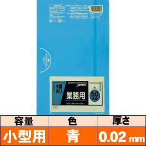 業務用ゴミ袋【小型用・青・0.02mm・P-06】50枚 ジャパックス|iimono-ya