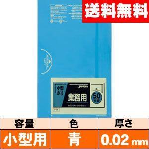 【送料無料】業務用ゴミ袋【小型用・青・0.02mm・P-06】ケース[50枚×50冊] ジャパックス|iimono-ya