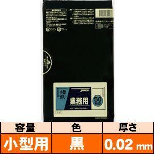 業務用ゴミ袋【小型用・黒・0.02mm・P-07】50枚 ジャパックス|iimono-ya