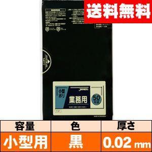 【送料無料】業務用ゴミ袋【小型用・黒・0.02mm・P-07】ケース[50枚×50冊] ジャパックス|iimono-ya