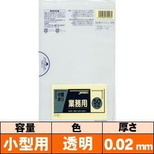業務用ゴミ袋【小型用・透明・0.02mm・P-08】50枚 ジャパックス|iimono-ya