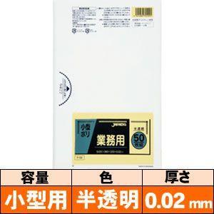業務用ゴミ袋【小型用・半透明・0.02mm・P-09】50枚 ジャパックス|iimono-ya