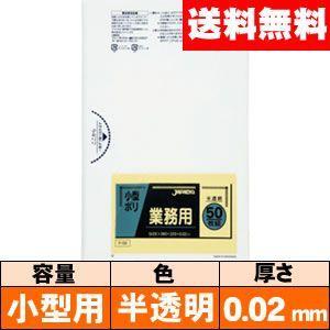 【送料無料】業務用ゴミ袋【小型用・半透明・0.02mm・P-09】ケース[50枚×50冊] ジャパックス|iimono-ya