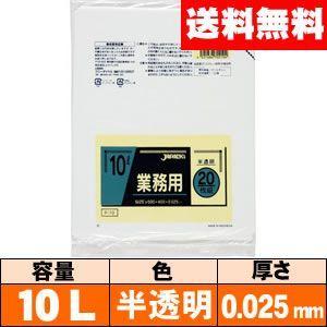 【送料無料】業務用ゴミ袋【10L・半透明・0.025mm・P-10】ケース[20枚×50冊] ジャパックス|iimono-ya