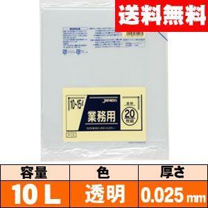 【送料無料】業務用ゴミ袋【10L・透明・0.025mm・P-13】ケース[20枚×50冊] ジャパックス|iimono-ya