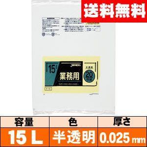 【送料無料】業務用ゴミ袋【15L・半透明・0.025mm・P-15】ケース[20枚×50冊] ジャパックス|iimono-ya