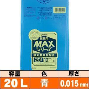 業務用ゴミ袋【20L・青・0.015mm・S-21】10枚 ジャパックス|iimono-ya