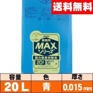 【送料込み】業務用ゴミ袋【20L・青・0.015mm・S-21】ケース[10枚×60冊] ジャパックス|iimono-ya