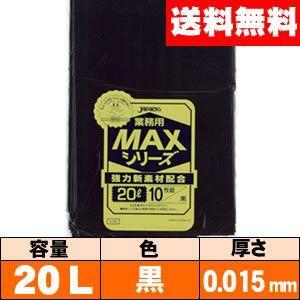 【送料込み】業務用ゴミ袋【20L・黒・0.015mm・S-22】ケース[10枚×60冊] ジャパックス|iimono-ya