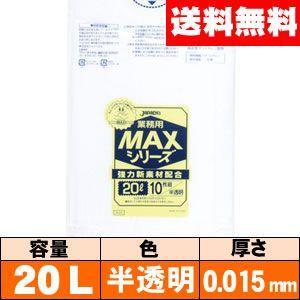 【送料込み】業務用ゴミ袋【20L・半透明・0.015mm・S-23】ケース[10枚×60冊] ジャパックス|iimono-ya