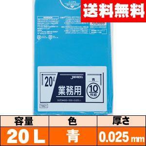 【送料無料】業務用ゴミ袋【20L・青・0.025mm・TM21】ケース[10枚×60冊] ジャパックス|iimono-ya