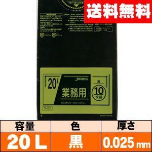 【送料無料】業務用ゴミ袋【20L・黒・0.025mm・TM22】ケース[10枚×60冊] ジャパックス|iimono-ya