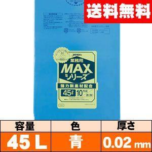 【送料無料】業務用ゴミ袋【45L・青・0.02mm・S-41】ケース[10枚×60冊] ジャパックス|iimono-ya