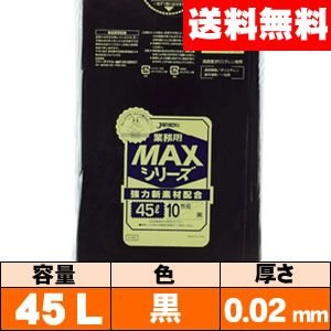 【送料無料】業務用ゴミ袋【45L・黒・0.02mm・S-42】ケース[10枚×60冊] ジャパックス|iimono-ya