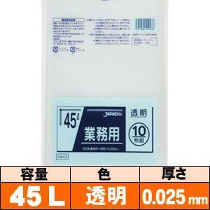 業務用ゴミ袋【45L・透明・0.025mm・TM43】10枚 ジャパックス|iimono-ya