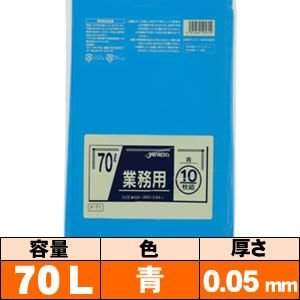 業務用ゴミ袋【70L・青・0.05mm・P-76】10枚 ジャパックス|iimono-ya