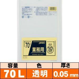 業務用ゴミ袋【70L・透明・0.05mm・P-78】10枚 ジャパックス|iimono-ya