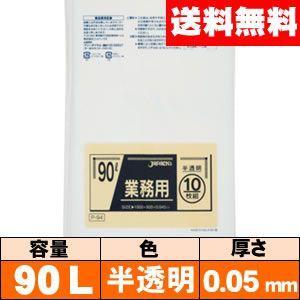 【送料無料】業務用ゴミ袋【90L・半透明・0.05mm・P-99】ケース[10枚×20冊] ジャパックス|iimono-ya