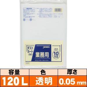 業務用ゴミ袋【120L・透明・0.05mm・DK83】10枚 ジャパックス|iimono-ya