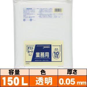 業務用ゴミ袋【150L・透明・0.05mm・DK98】10枚 ジャパックス|iimono-ya