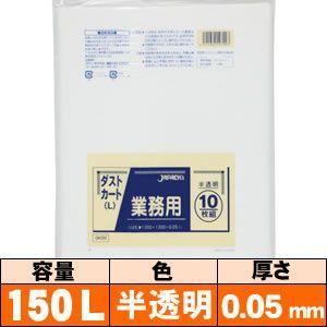 業務用ゴミ袋【150L・半透明・0.05mm・DK99】10枚 ジャパックス|iimono-ya