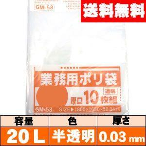 【送料無料】業務用ゴミ袋【20L・半透明・0.03mm・GM24】ケース[10枚×60冊]|iimono-ya