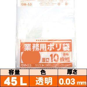 業務用ゴミ袋【45L・透明・0.03mm・GM43】10枚 iimono-ya