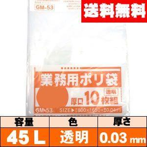 【送料無料】業務用ゴミ袋【45L・透明・0.03mm・GM43】ケース[10枚×60冊]|iimono-ya