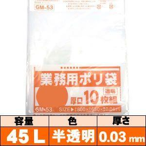 業務用ゴミ袋【45L・半透明・0.03mm・GM44】10枚|iimono-ya