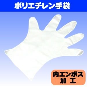PC手袋[グローブ] 内エンボス 100枚入り|iimono-ya