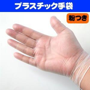 プラスチック手袋[グローブ] 粉つき 100枚入り|iimono-ya