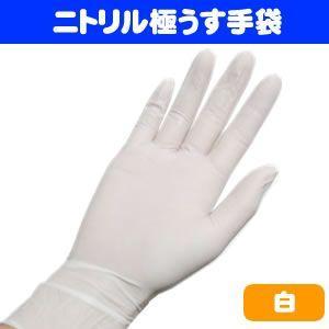 ニトリル手袋[グローブ] 白 粉つき 100枚入り|iimono-ya