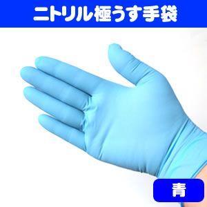 ニトリル手袋[グローブ] 青 粉つき 100枚入り|iimono-ya
