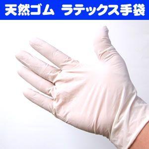 ラテックス手袋[グローブ] 粉つき 100枚入り|iimono-ya