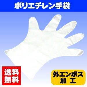 送料無料 PC手袋[グローブ] 外エンボス 100枚入り×20|iimono-ya