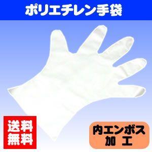 送料無料 PC手袋[グローブ] 内エンボス 100枚入り×20|iimono-ya