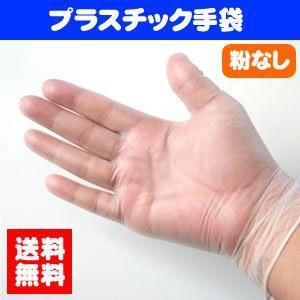 送料無料 プラスチック手袋[グローブ] 粉なし 100枚入り×10|iimono-ya