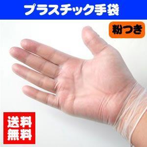 送料無料 プラスチック手袋[グローブ] 粉つき 100枚入り×10|iimono-ya