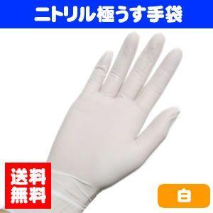 送料無料 ニトリル手袋[グローブ] 白 粉つき 100枚入り×10|iimono-ya