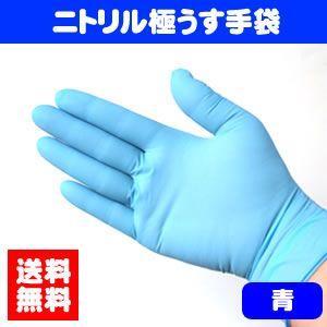送料無料 ニトリル手袋[グローブ] 青 粉つき 100枚入り×10|iimono-ya