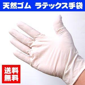 送料無料 ラテックス手袋[グローブ] 粉つき 100枚入り×10|iimono-ya