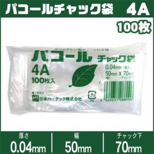 パコールチャック袋 4A 50mm×70mm 100枚入り|iimono-ya