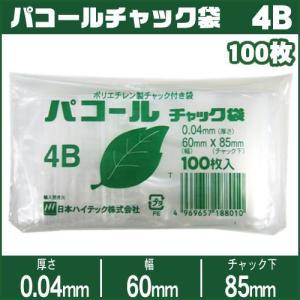 パコールチャック袋 4B 60mm×85mm 100枚入り|iimono-ya