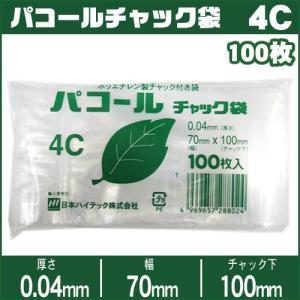 パコールチャック袋 4C 70mm×100mm 100枚入り|iimono-ya