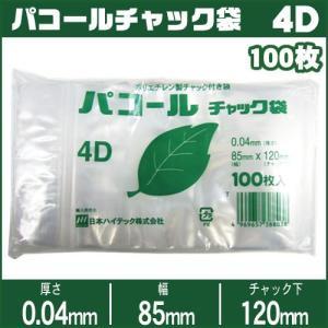 パコールチャック袋 4D 85mm×120mm 100枚入り|iimono-ya